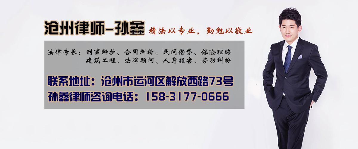 沧州律师孙鑫,为当事人提供在线免费法律咨询服务